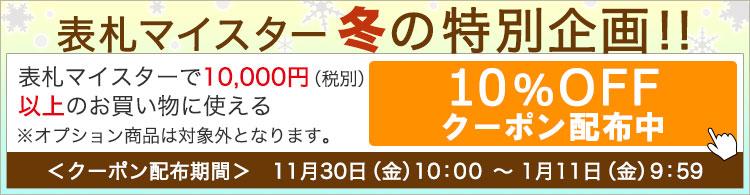 表札マイスターで使える1000円引きクーポン