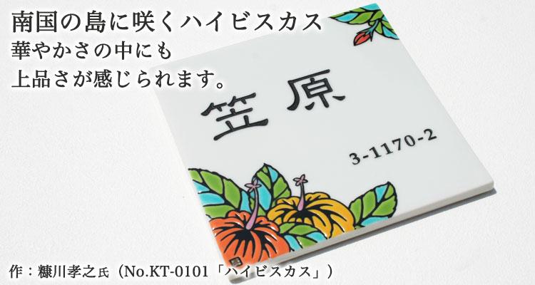 KT-0101「ハイビスカス」