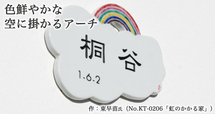 KT-0206「虹のかかる家」