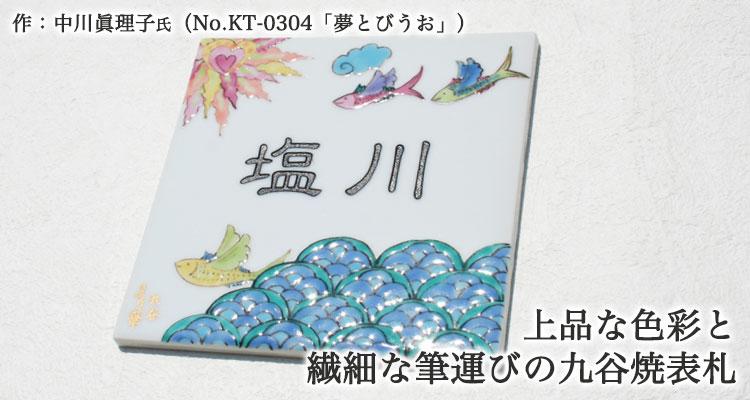KT-0304「夢とびうお」