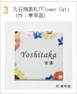 九谷焼表札FlowerCat