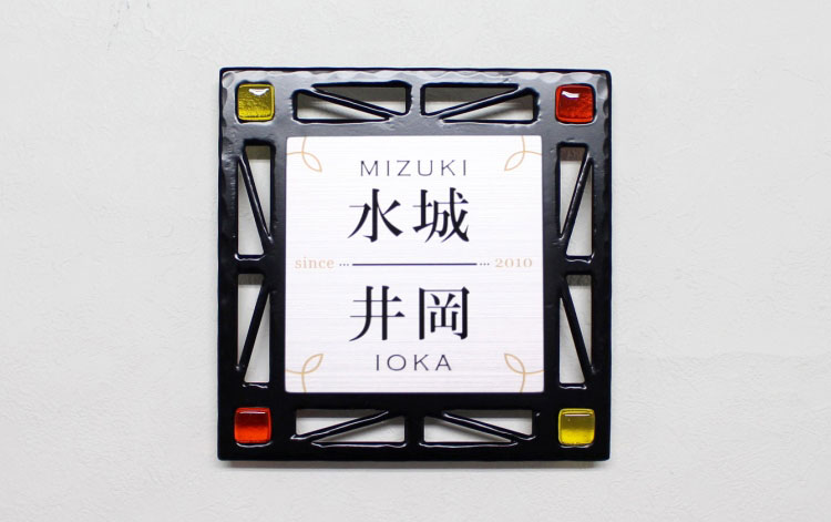 ZM表札α「二世帯表札」IS・2F09