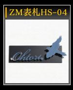 ZM表札HS-04