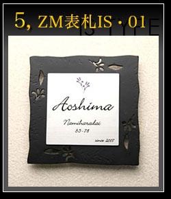 ZM表札IS・01