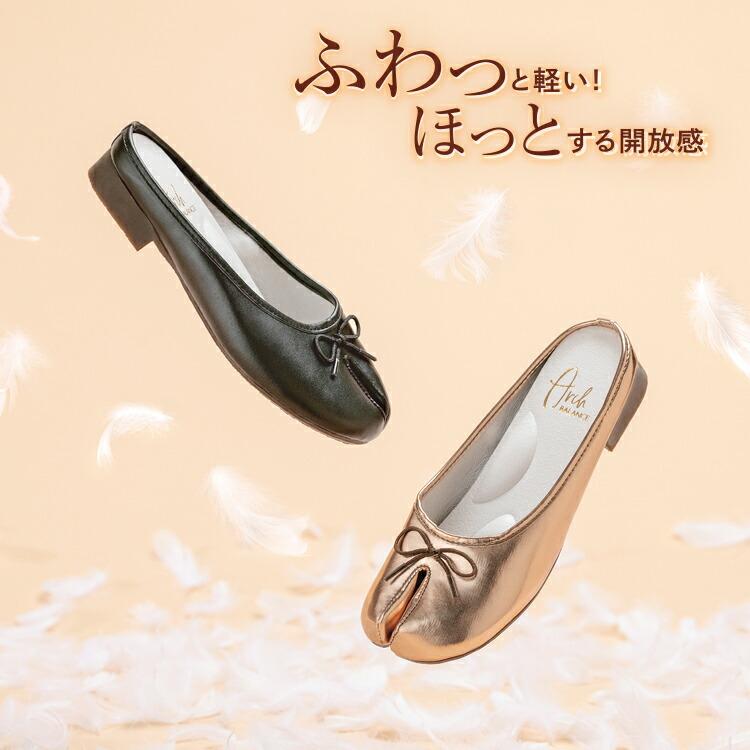 ぺたんこシューズの足袋ラインのバレエシューズ♪ブラック ピンクベージュ ールド グリッター ぺたんこ 華奢見え 痛くない やわらか 足袋 バレエシューズ リボン バレエ 可愛い靴