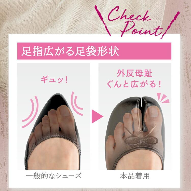 【足袋シューズ バレエシューズ】[Tabiするバレエシューズ] バレエシリーズの足袋タイプ♪季節を問わないオシャレパンプス。痛くないバレエシューズのこだわりは足裏ソールにあり。