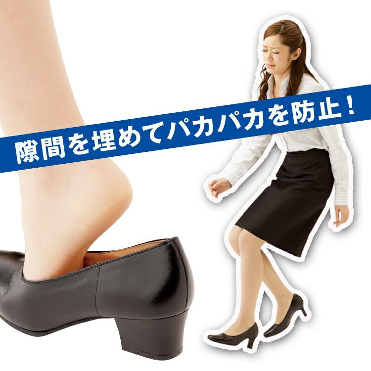かかと 靴擦れ防止 かかとクッション インソール かかとの痛み かかとケア靴擦れ予防 パンプス 歩きやすい ずれない足が楽 足のサイズに合う パカパカ 足にフィット 靴ズレ