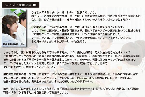 【膝サポーター】[ひざ軽さん](株)メイダイの企画担当者コメント
