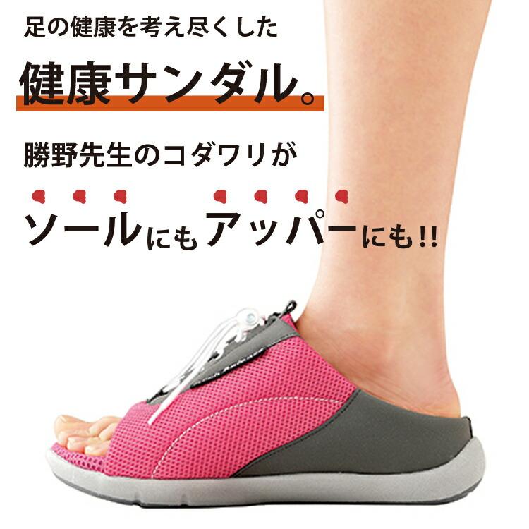 、【健康サンダル】[勝野式ドクターアーチスニーカー]は、メイダイのアーチケア楽 サンダル(健康スリッパ)です。ダイエットサンダル、オフィスサンダル、外反母趾 スリッパ、ダイエット シューズ、ビジネススリッパ、ルームシューズ、室内履きをお探しの方におススメ♪外反母趾の方も安心な幅広設計な矯正用シューズ、スニーカーです。サンダル メンズ・サンダル レディースとして男女兼用です。