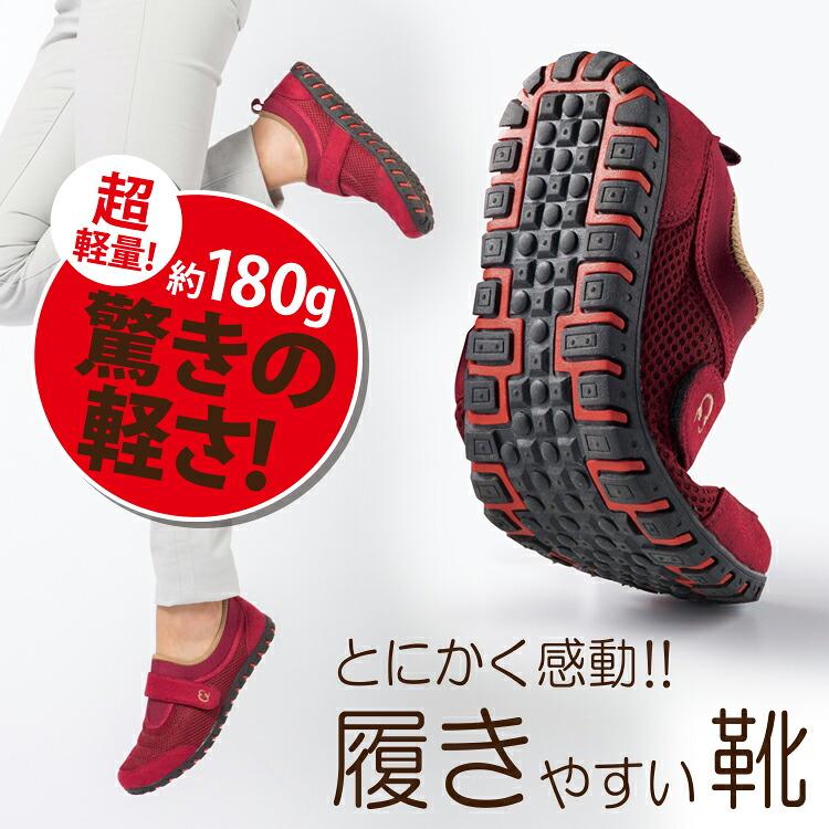 meidaiで大人気の、【ウォーキングシューズ スニーカー】[勝野式 軽やかウォーカー]は、とにかく軽い!疲れにくく歩きやすい快適シューズです♪ソールも、靴底もやわらかく足裏にフィットし、とにかく履きやすい!歩きやすい!疲れにくい靴です。履いた瞬間、感動です♪送料無料で買いやすい。あす楽OK!