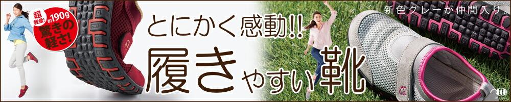 【メイダイ楽天市場店】ウォーキングシューズ
