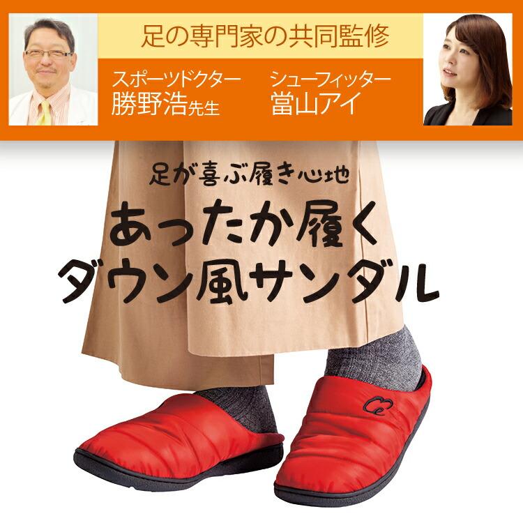 スリッパ 足がフワフワに包まれて すごく あったかスリッパ。素足で履いても気持ち良い!チョッとしたお出かけにも使えるスリッパ 丸洗いスリッパ