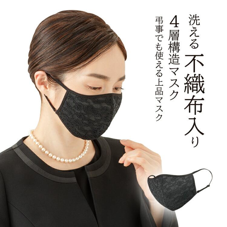 メイダイ オリジナルマスク 。不織布マスクより、より上品でエレガントな雰囲気で着用いただけるマスク。