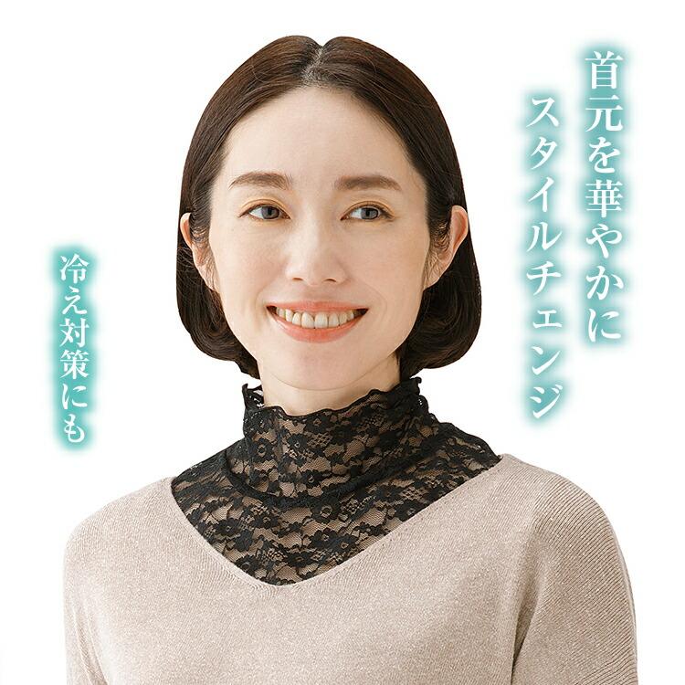 オシャレ つけ襟[首元綺麗 フォーマルネックカバー]