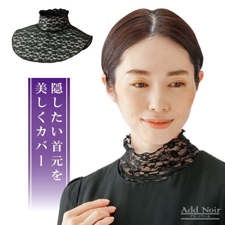 ソフトなハイネック襟で簡単装着。フォック付きでズレにくいのも特徴です。丸首お洋服で首元が寂しい時、首のシワ、首のシミが目立つ時、パッと解決簡単エレガントなオシャレを楽しめる付け襟 レース。