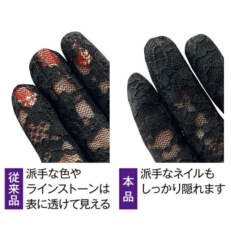 レース手袋 黒[ネイルも隠れる フォーマル手袋]