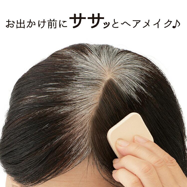 白髪隠し 髪ふんわり これひとつ!日本製!2色入り
