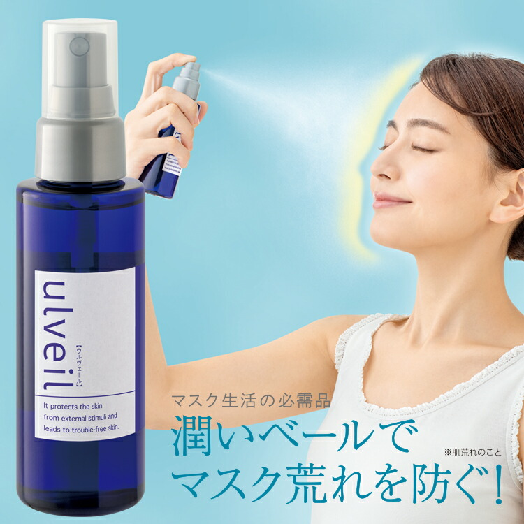 肌荒れ防止スプレー[マスク荒れ防止ミスト]マスクでお肌が荒れやすい方のスキンケア。新感覚!瞬間肌荒れ防止スプレー清潔マスクスキンケア&保湿肌ケア肌荒れ予防対策フェイスミストベースケア日本製大容量100ml