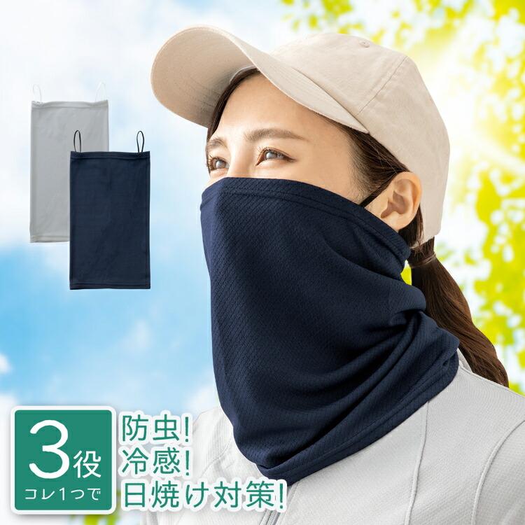 フェイスカバー[虫SUNバリア クールフェイスカバー]虫除け、UVカット、日焼け止め3つの機能が合わさったファイスカバーです。日焼け防止マスク UVカットマスク 接触冷感 ひんやり フェイスカバー 洗える UVマスク ネックカバー フェイスガード フェイスマスク
