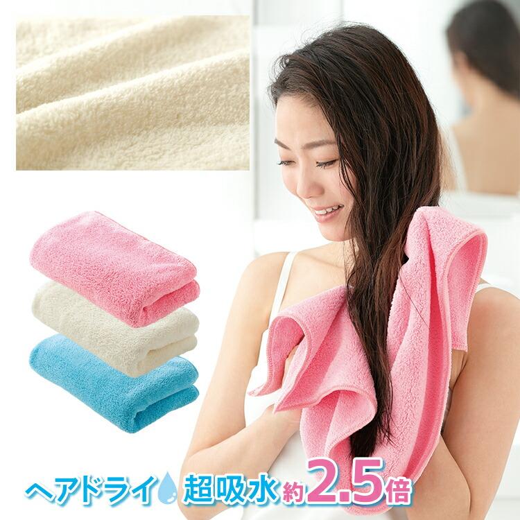 【髪の毛 タオル】[ムチャクチャ水を吸い取る ふわタオル]は、吸水ヘアタオルです。吸水 速乾 軽量 レディース タオル お風呂上がり バス用品プレゼントに最適