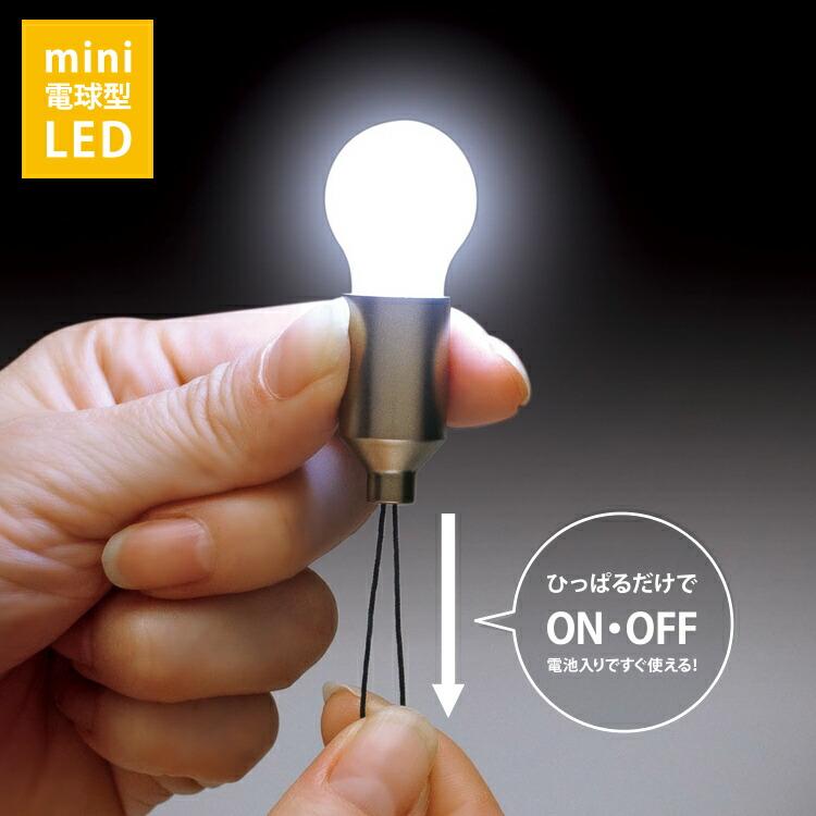 小さいライト[携帯便利なハピらいと3色セット]明るくて軽くて小さいライトわずか13gの頼りになるミニLEDライトキーホルダースモールキーライトBAGの中にも大変便利照明LEDペンダントライトシルバーブルーピンク