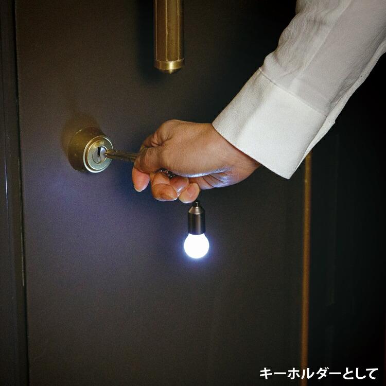 キーチェーンでどこにでもつけられる ミニLEDライト。明るくて軽くて小さいライトわずか13gの頼りになるミニLEDライト キーホルダー スモールキーライト BAGの中にも大変便利 照明 LED