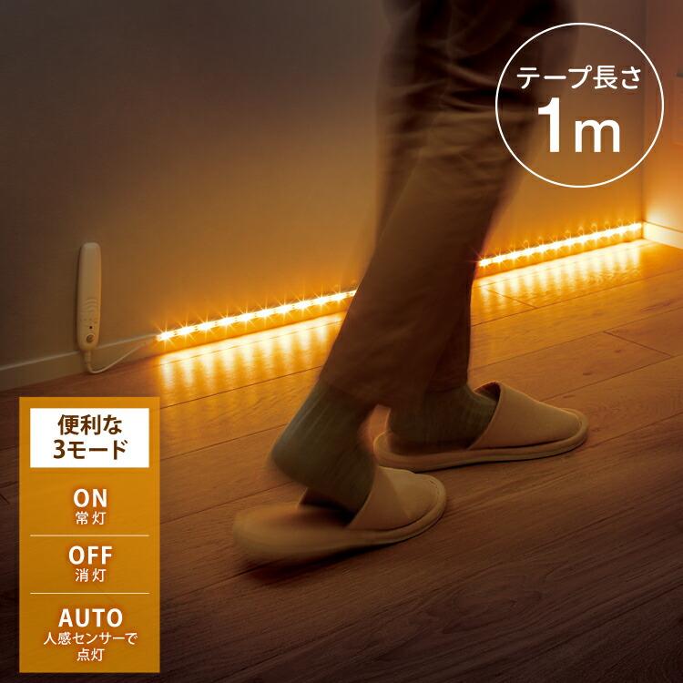 人感センサーのテープ式ライトで、補助灯の便利照明です