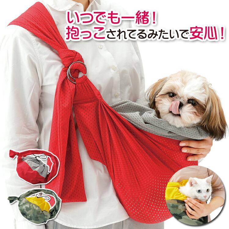 抱っこひも[わんにゃん抱っこキャリー]犬猫用の抱っこスリングです。柔らかメッシュの抱っこキャリー肩に優しいコンパクト抱っこ紐ペットお散歩グッズペットしつけプレゼント贈り物【あす楽】