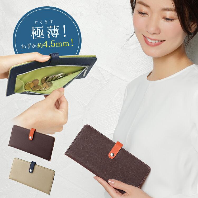薄型財布[スリムに収納スマートウォレット]財布は薄い方が便利な時代。財布レディース極薄スリムウォレット薄いサイフ極薄薄型長財布小銭入れセカンド財布