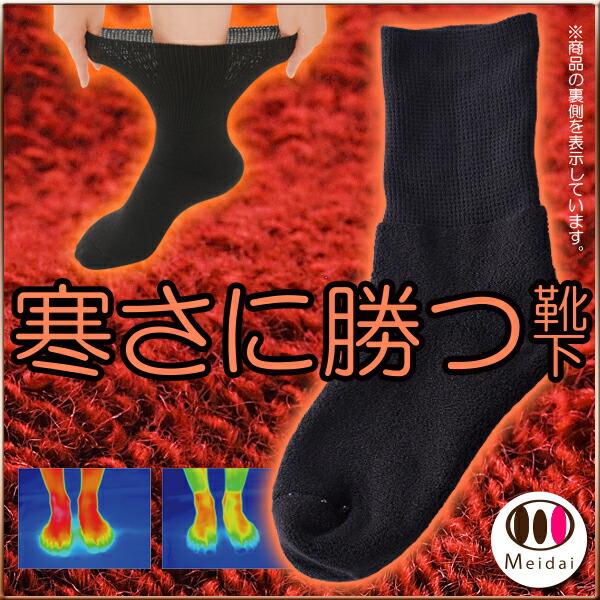 【冷え防止靴下】[寒さに打ち勝つ靴下]靴寒さに強い!極寒の場所でも足が冷えにくい靴下!♪【防寒靴下/くつ下/発熱繊維/ソックス/冷え取り靴下/くつした/靴下/暖かい靴下】【あす楽】【スーパーセール】
