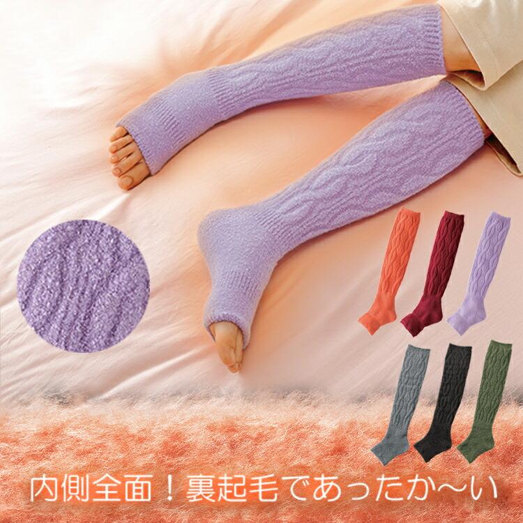 【暖かいウォーマー】[夜用快眠ウォーマー]足の冷えに耐えられない方へ。肌触りも柔らかく優しい温めるあったか足首ウォーマー。脚のむくみ対策にも◎【レッグウォーマー冷え取り冷えとり裏起毛日本製敬老の日】