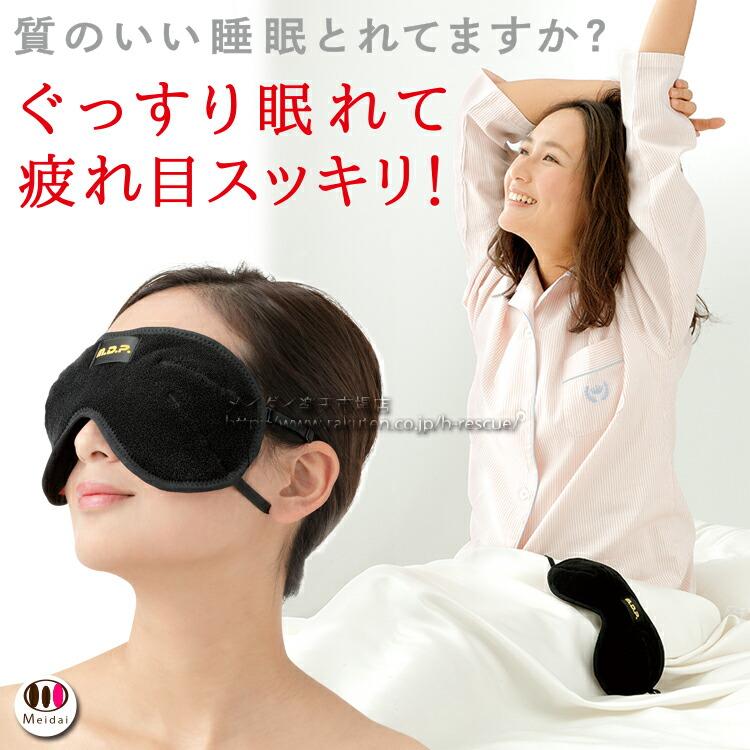 アイマスク 奥からじんわり温かい疲れ目ケアのアイマスク ホットアイマスク 疲れ目 安眠マスク 遠赤外線