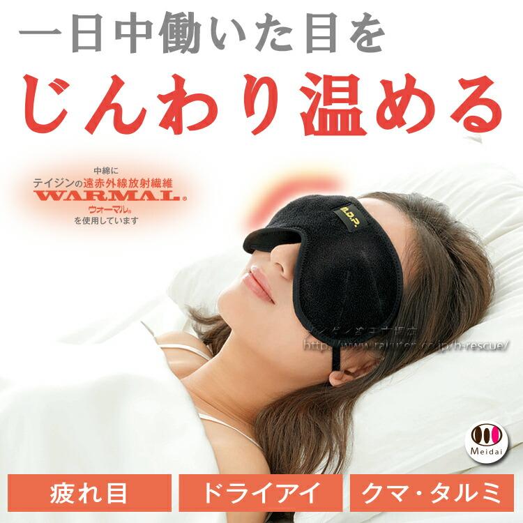 アイマスク[3D目もと温快アイマスク]勝野式ホットアイマスク疲れ目安眠マク血行不良目元マスク