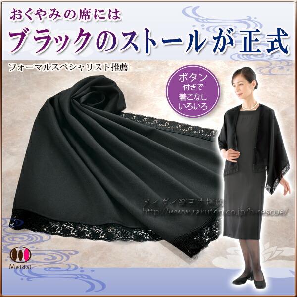 ac72d97c02866 上品な正装に使えるブラックフォーマルストール!♪  ストール大判  ちりめん調フォーマルストール ひとつあると便利!上品