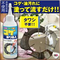 【焦げ 落とし】[コゲ取り名人]<br>削り取らずにコゲを溶かして落とす、コゲ落としの専用クリーナー(焦げ落とし 洗剤)です。フライパンやレンジ、鍋等の頑固な油汚れを、こげとり コゲ 落とし