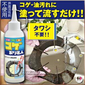 焦げ 落とし[コゲ取り名人]削り取らずにコゲを溶かして落とす、コゲ落としの専用クリーナー(焦げ落とし 洗剤)です。フライパンやレンジ、鍋等の頑固な油汚れを、こげとり コゲ 落とし!