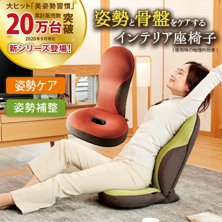 骨盤矯正 座椅子[勝野式 美姿勢習慣コンフォート]姿勢&骨盤ケアが出来る座椅子(骨盤姿勢ケア座椅子)座いす 座イス ザイス ざいす リラックスチェアー 送料無料 即納