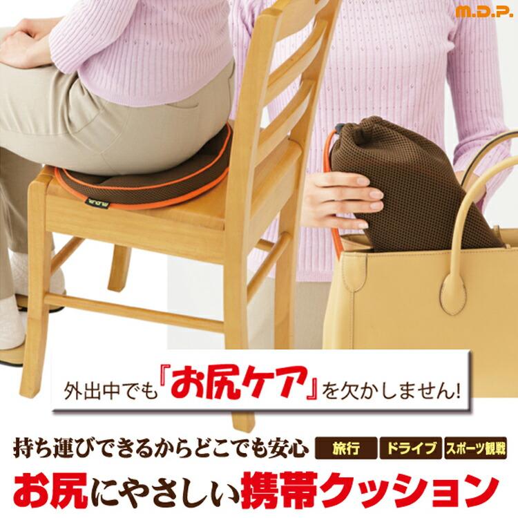 長時間座ってもお尻と腰に優しい円座クッション