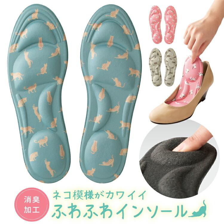 インソールかかと[ふわふわインソールネコ柄3色組]インソールふわふわの履き心地でさりげなく消臭靴に!インソール衝撃吸収インソール土踏まずサイズ調整可能衝撃吸収中敷き