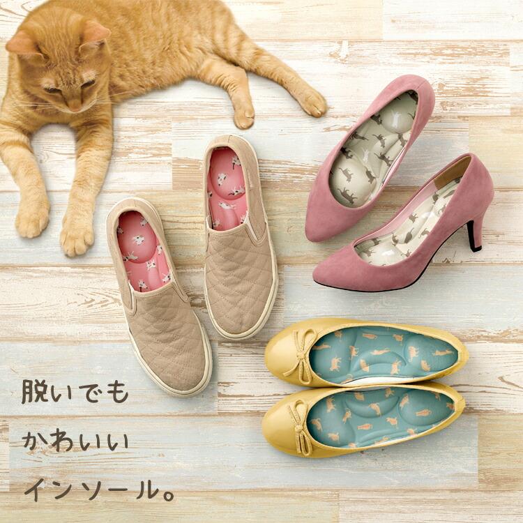 インソール 衝撃吸収 可愛いいインソール 消臭インソール(中敷) レディース スニーカー ブーツ レインブーツ パンプス 靴 消臭 中敷 かわいい猫