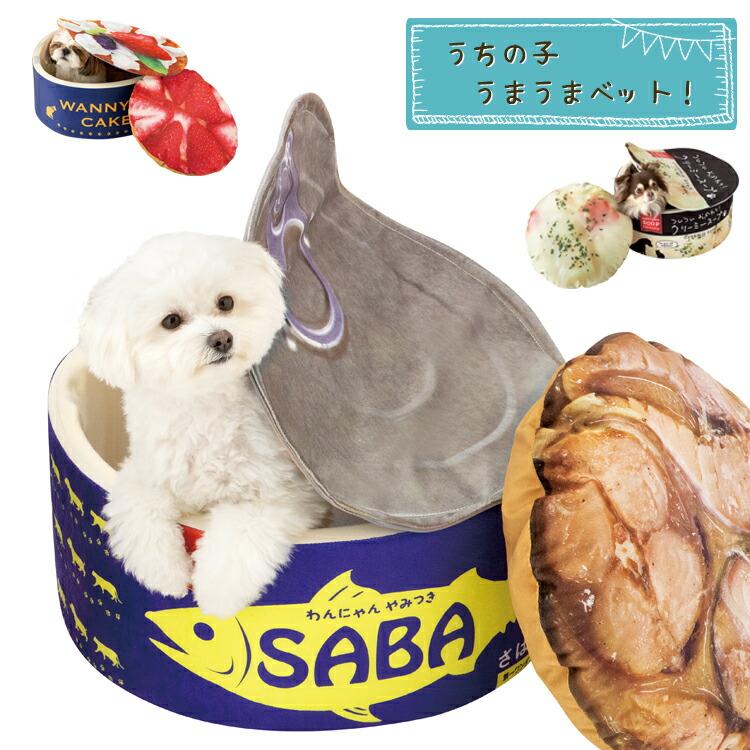 犬用ベッド猫用ベッド[うまうま!うちの子のベッド]愛犬、猫ちゃんを更に可愛く魅せる!ペットベッドです。通年クッションソファあごのせふわふわクッションインスタ映えクッション犬猫送料無料