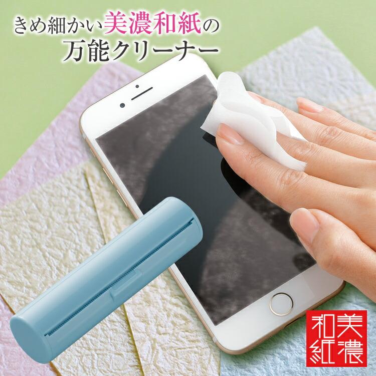 【脂取り紙】[きれ~いに拭ける]日本の美濃和紙を使った あぶらとり紙 拭くだけ皮脂など油分を瞬間吸収 清潔キレイ 油取り紙 眼鏡拭き スマホ画面拭き