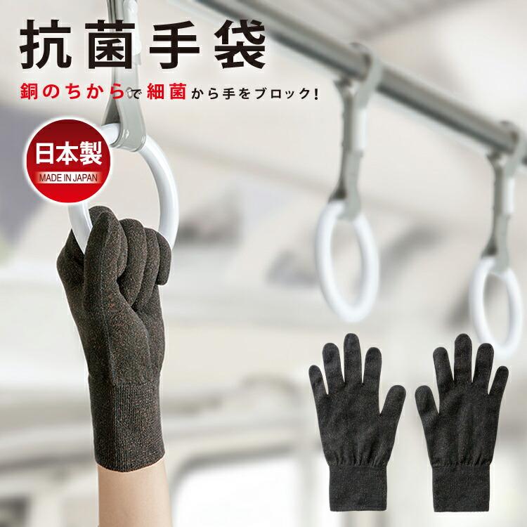 抗菌手袋 (銅のちから クリーン手袋)は、メイダイの オリジナル 気になる菌対策の銅のチカラ 手袋です。手を清潔に保つ対策の1つとして日常使いの手袋! 年齢が表れやすい手の紫外線カット UVカット手袋としても、 おススメ。 スマホ対応手袋