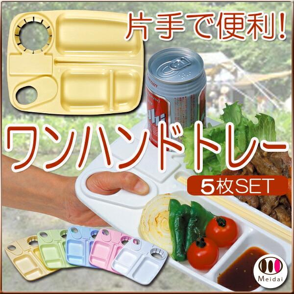 【レジャー用 皿】[ワンハンドトレー 5枚入]