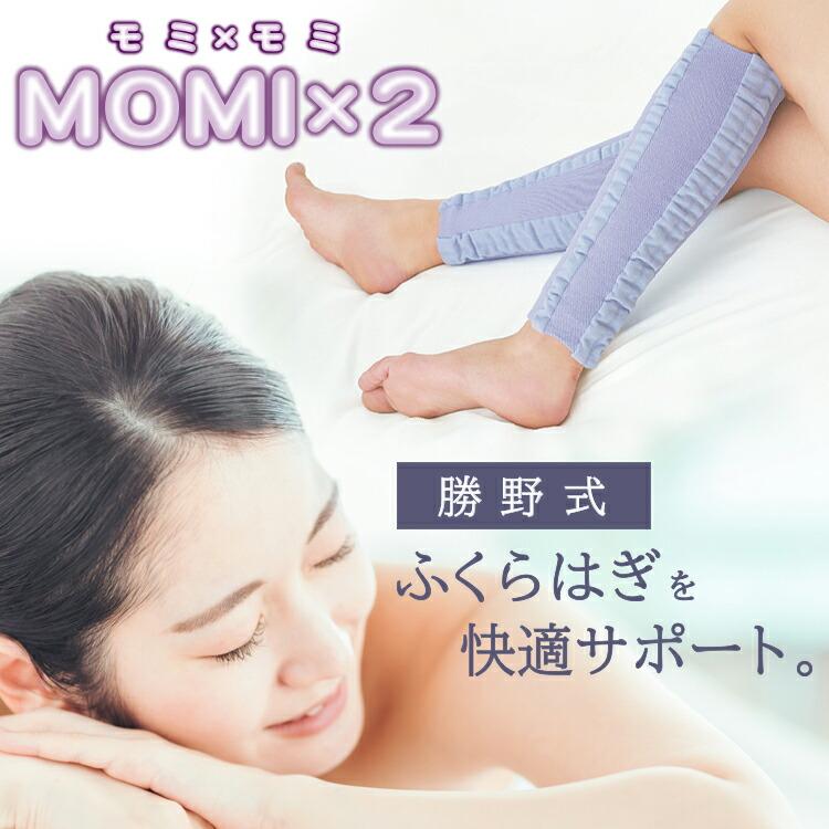 【むくみ解消 サポーター】[MOMI×2[モミモミ]2枚組] 寝てる間⇒脚むくみをスッキリ解消!【美脚】【ふくらはぎサポーター】【着圧】【安眠】【フットマッサージ】【足 むくみ】