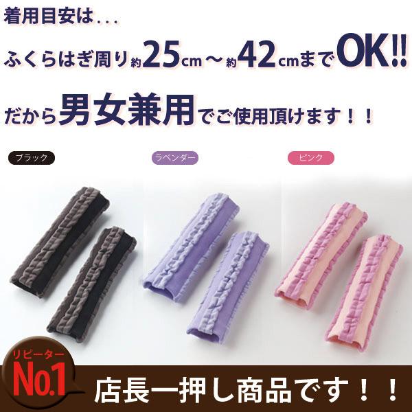 【むくみ解消 サポーター】MOMI×2[モミモミ]2枚組