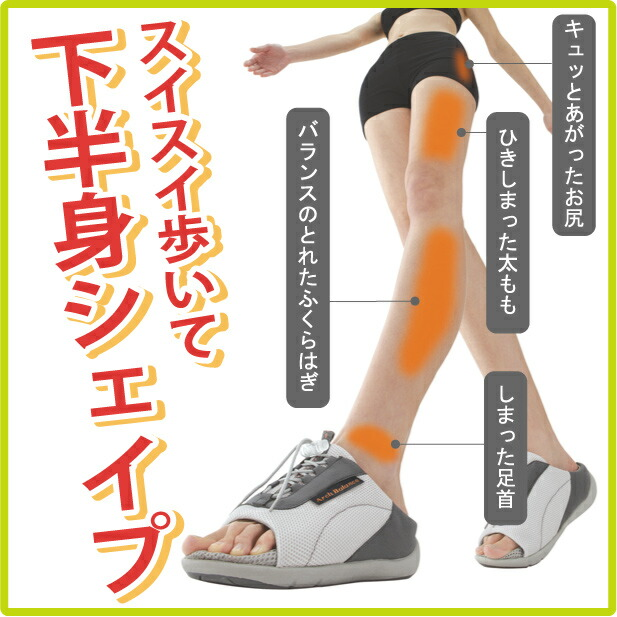 【健康サンダル】[勝野式 ドクターアーチスニーカー]スイスイ歩いて下半身シェイプ!