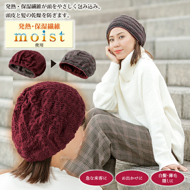 発熱繊維ニット帽子 冬用 ニットキャップ メンズ レディース 日本製 就寝用 医療帽子 抗がん剤 脱毛 手術後用 ケア帽子 薄毛隠し 白髪隠し 柔らかい ストレッチ