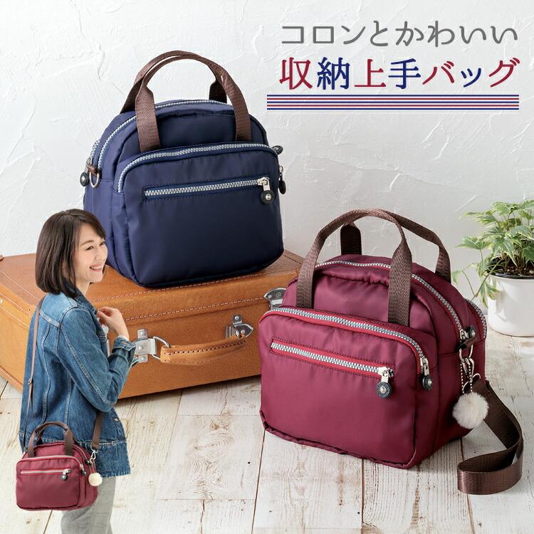 たくさん入る軽いバッグ[corobag(コロばっぐ)]荷物の多いアナタに!ポケットたくさんバッグ!多機能ショルダーバッグポケットいっぱい収納たっぷりバッグきれいめナイロンきれいめ多機能ナイロントートバッグポケットいっぱい収納たっぷりトート