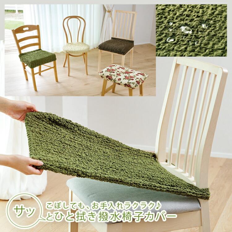 椅子カバー (お手入れ簡単 フィットする撥水椅子カバー)は、メイダイの オリジナル 椅子カバーです。イスの汚れ防止や模様替えに!座椅子カバー イスカバー ダイニング椅子カバー フィット チェアカバー 伸縮布 座面 座椅子カバー 洗える 部屋の模様替え ストレッチ